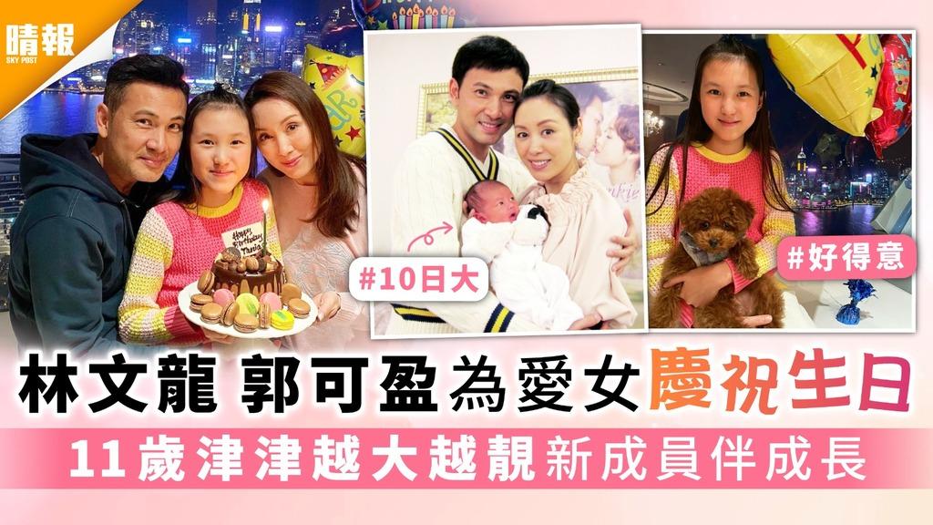 林文龍郭可盈為愛女慶祝生日 11歲津津越大越靚新成員伴成長