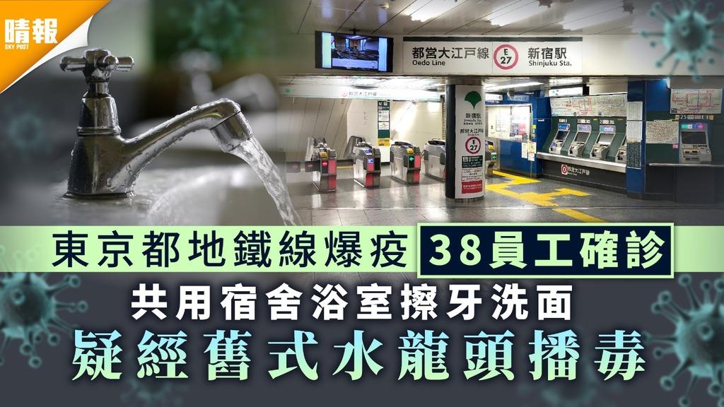 新冠肺炎|東京都地鐵線爆疫 共用宿舍浴室擦牙洗面 疑經舊式水龍頭播毒