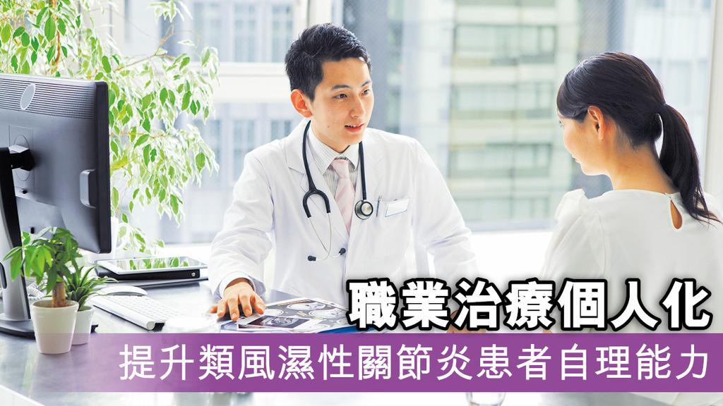 「職業治療個人化 提升類風濕性關節炎患者自理能力」