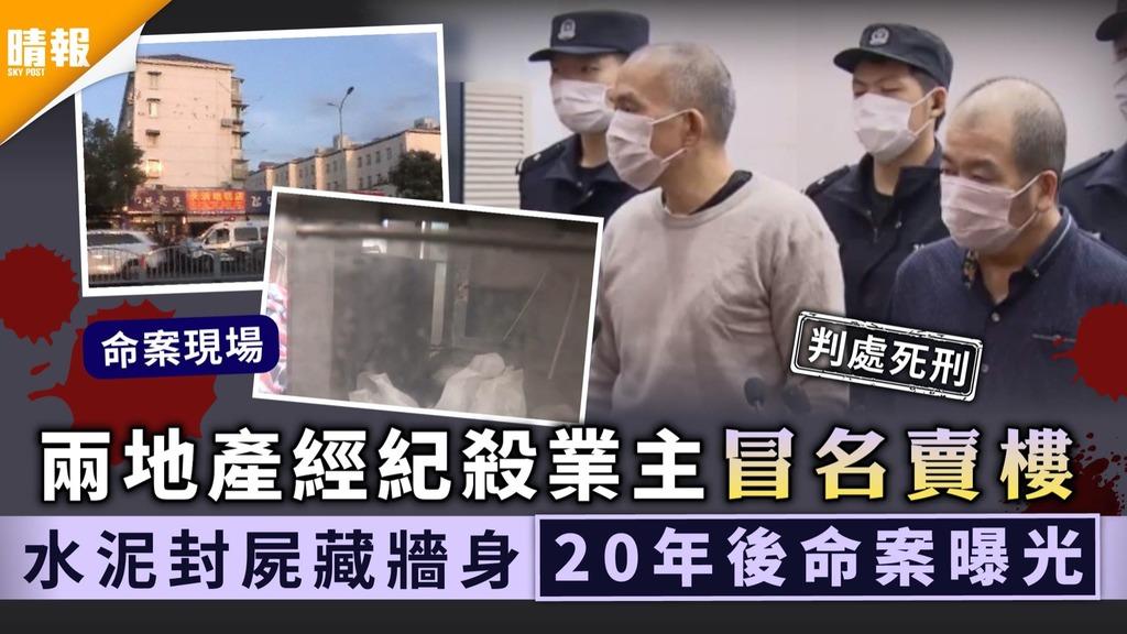 天網恢恢 兩地產經紀殺業主冒名賣樓 水泥封屍藏牆身20年後命案曝光