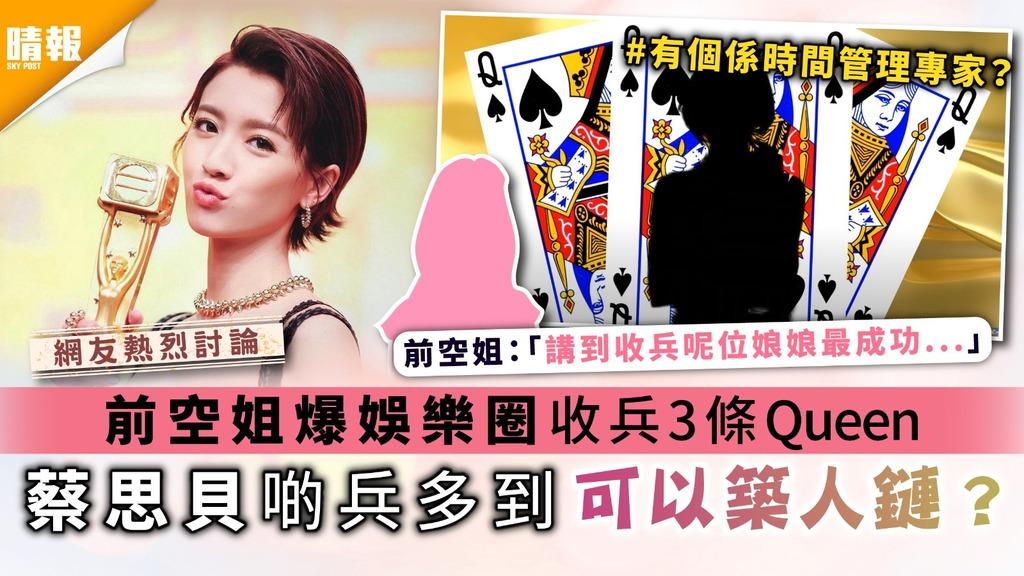 網友熱烈討論|前空姐爆娛樂圈收兵3條Queen 蔡思貝啲兵多到可以築人鏈?