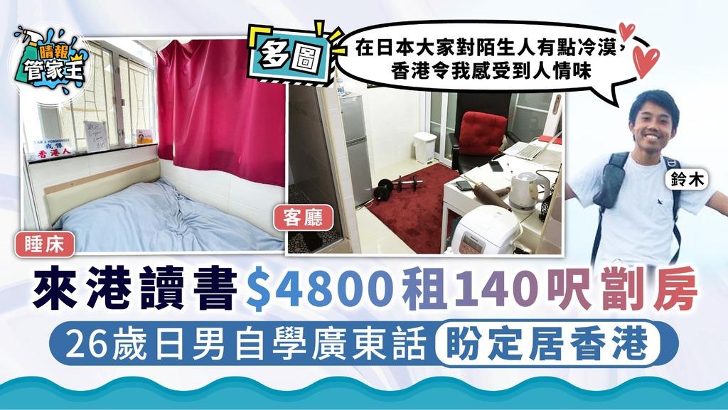劏房生活|來港讀書$4800租140呎劏房 26歲日男自學廣東話盼定居香港
