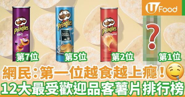 【薯片排行榜】Salt And Vinegar鹽醋味只排第5!全球12大人氣口味品客薯片排行榜
