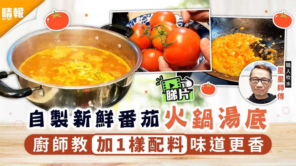 火鍋湯底 | 自製新鮮番茄火鍋湯底 廚師教加1樣配料味道更香