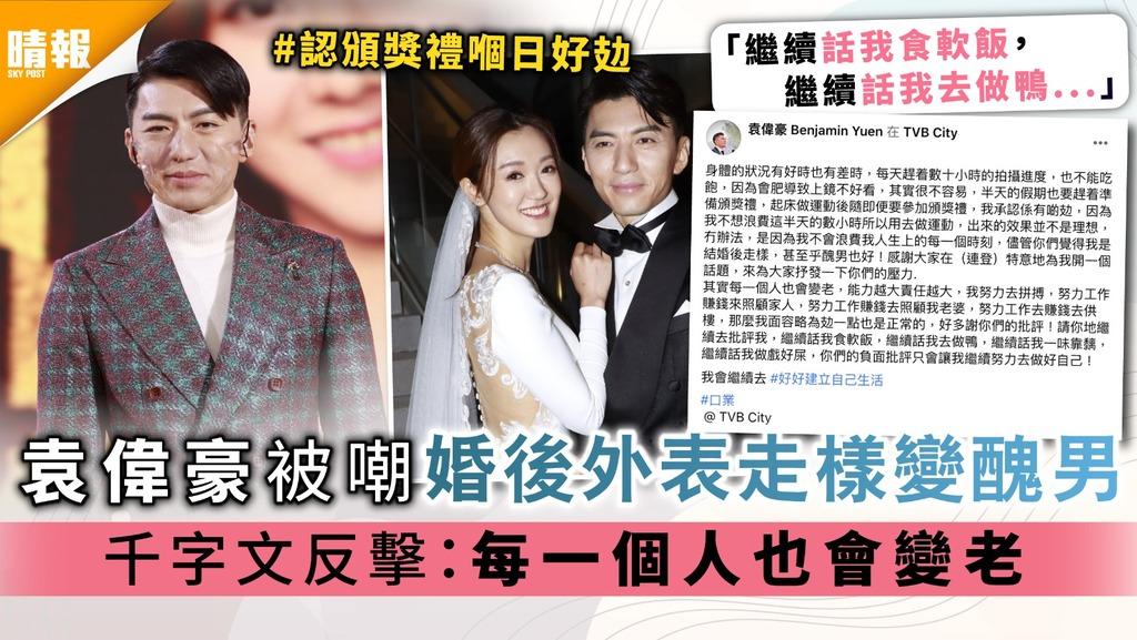袁偉豪被嘲婚後外表走樣變醜男 千字文反擊:每一個人也會變老