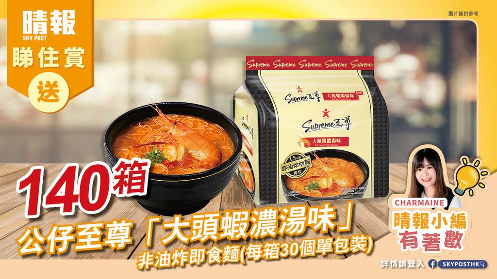 【晴報 睇住賞 – 送公仔至尊「大頭蝦濃湯味」非油炸即食麵140箱 (每箱30個單包裝)】