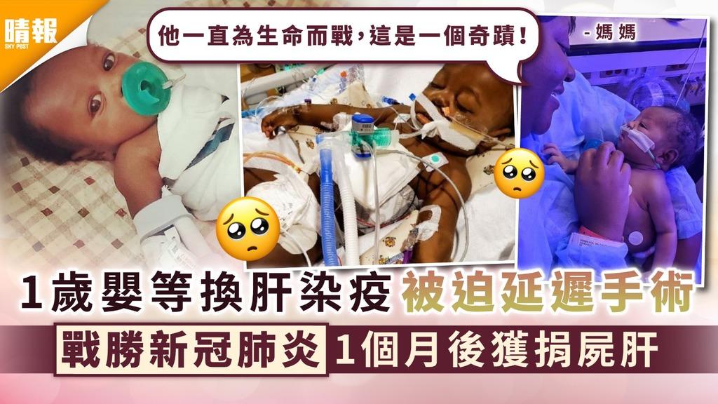 生命鬥士|1歲男嬰等換肝染疫被迫延遲手術 戰勝新冠肺炎1個月後獲捐屍肝