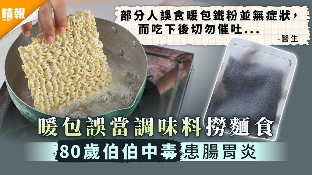 誤食暖包|暖包誤當調味料撈麵食 80歲老翁中毒患腸胃炎|3大用暖包安全貼士