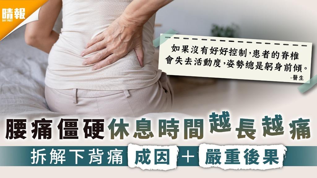 筋骨痛症 | 腰痛僵硬休息時間越長越痛 拆解下背痛成因+嚴重後果