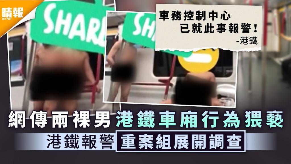 網傳兩裸男港鐵車廂行為猥褻 港鐵報警重案組展開調查