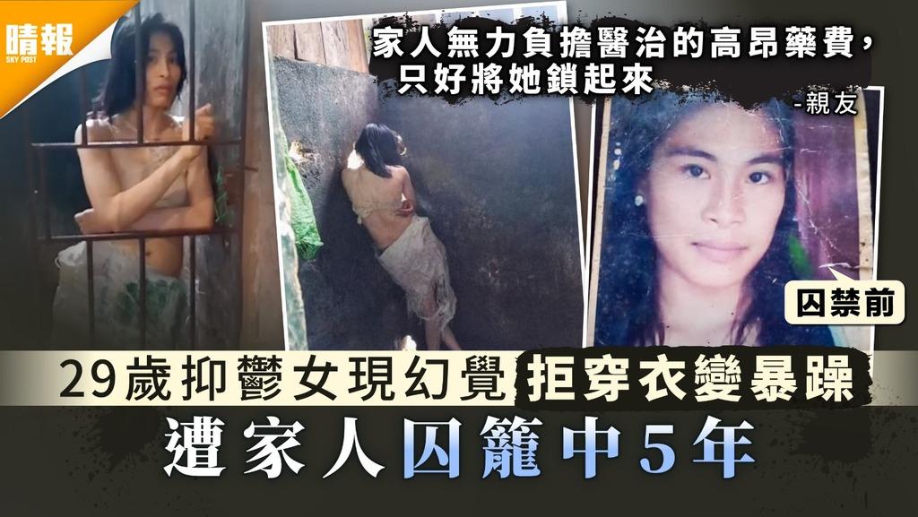 抑鬱惡化︳29歲抑鬱女現幻覺拒穿衣變暴躁 遭家人囚禁籠中5年
