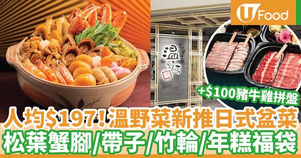 【盆菜2021】香港溫野菜新年推出日式盆菜 早鳥優惠人均$200有找歎松葉蟹/竹輪/鮑魚/年糕福袋