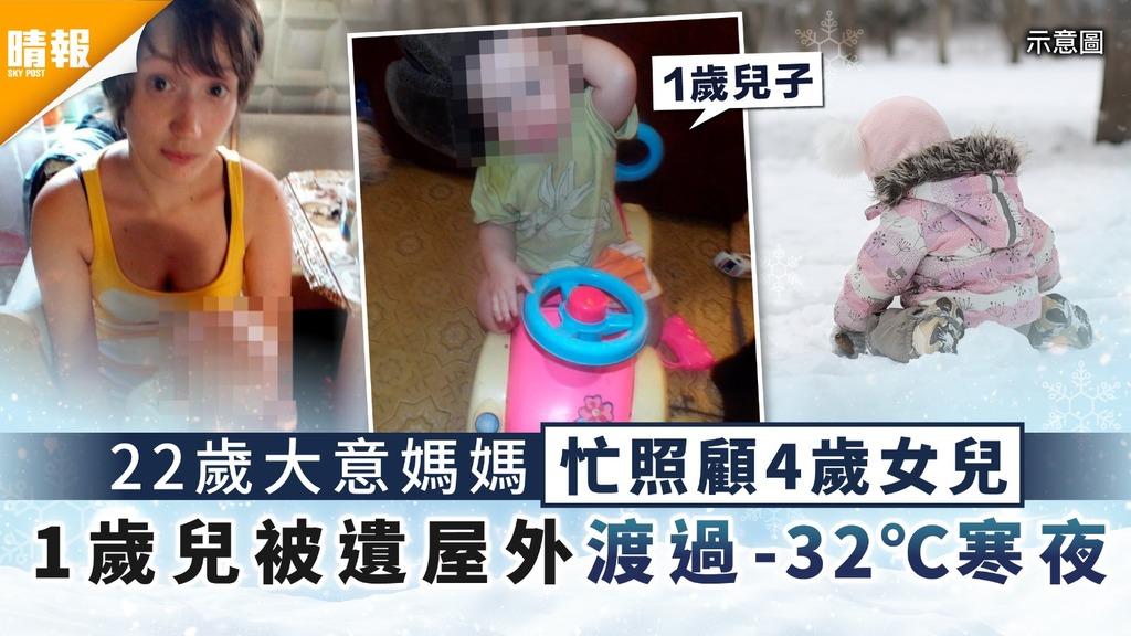 大意出事︳22歲媽媽忙照顧4歲女兒 1歲兒被遺屋外渡過-32℃寒夜