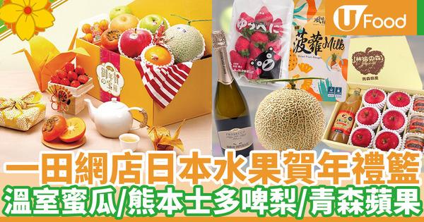【新年禮盒2021】一田網店8款賀年禮籃$488起!日本水果禮盒/紅酒氣酒/鮑魚花膠禮籃