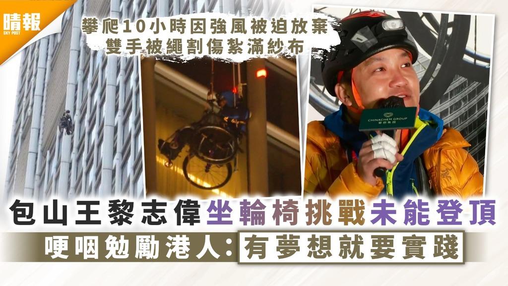 為病人籌款|包山王黎志偉坐輪椅挑戰未能登頂 哽咽勉勵港人:有夢想就要實踐