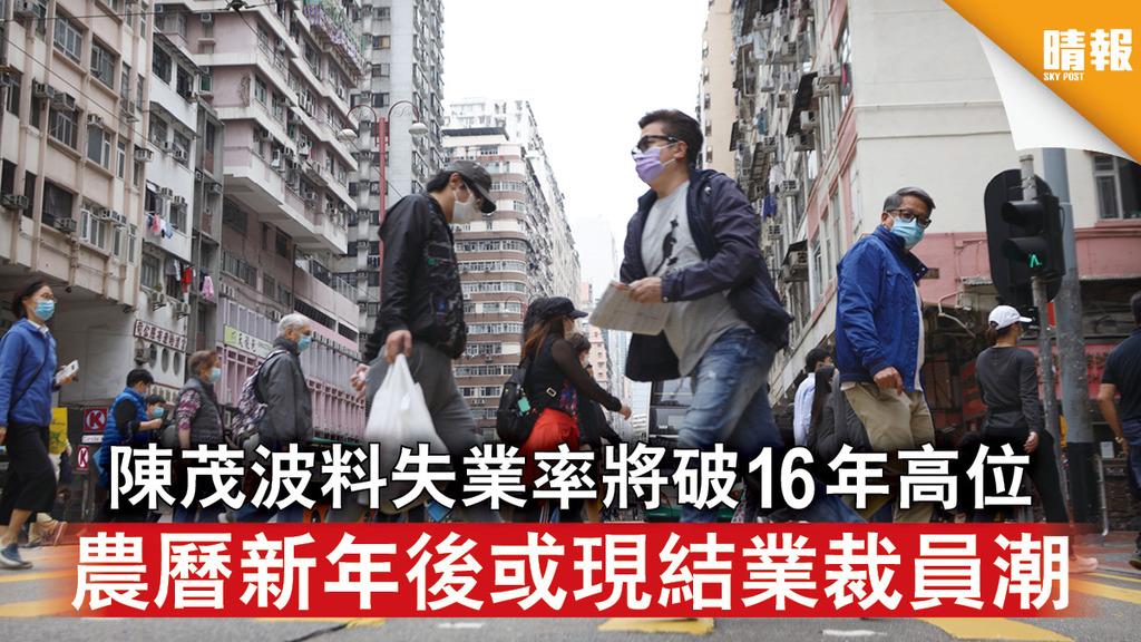 疫下困境|陳茂波料失業率將破16年高位 農曆新年後或現結業裁員潮