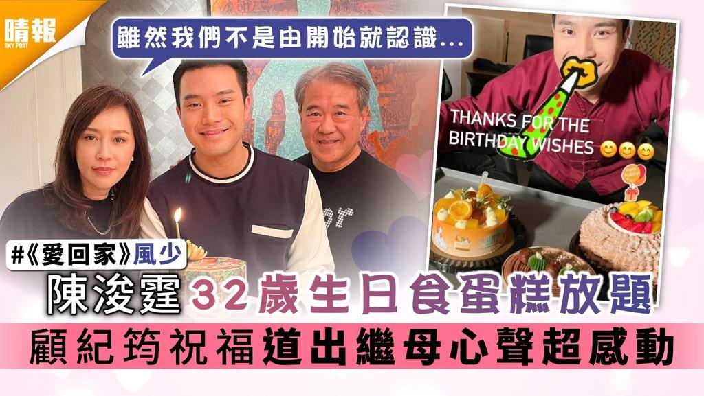 《愛回家》風少│陳浚霆32歲生日食蛋糕放題 顧紀筠祝福道出繼母心聲超感動