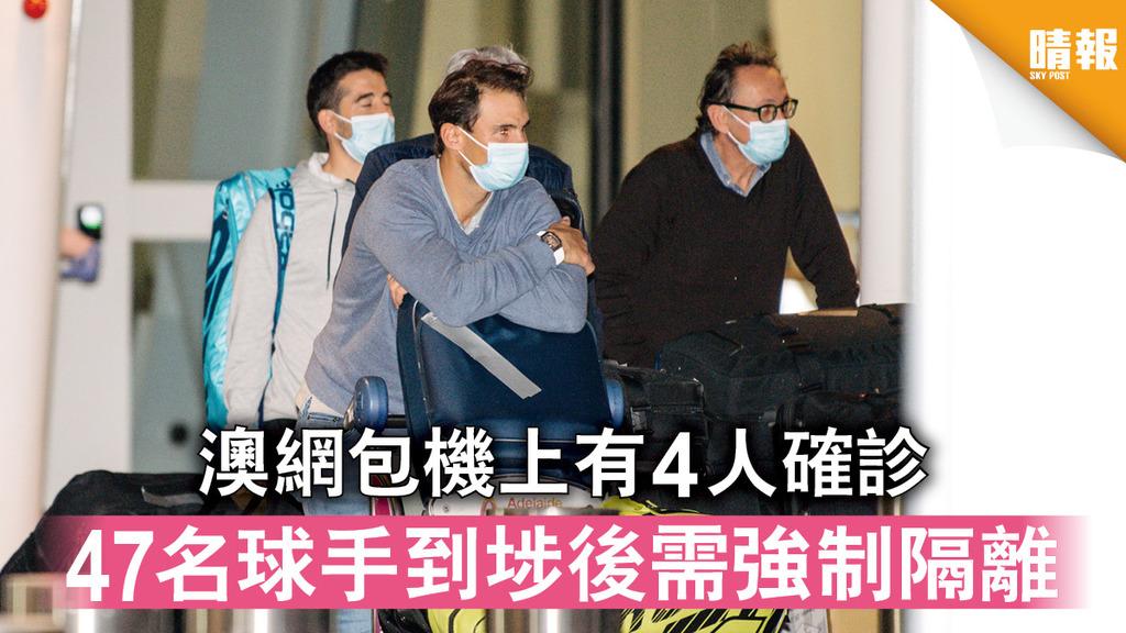 新冠肺炎|澳網包機上有4人確診 47名球手到埗後需強制隔離