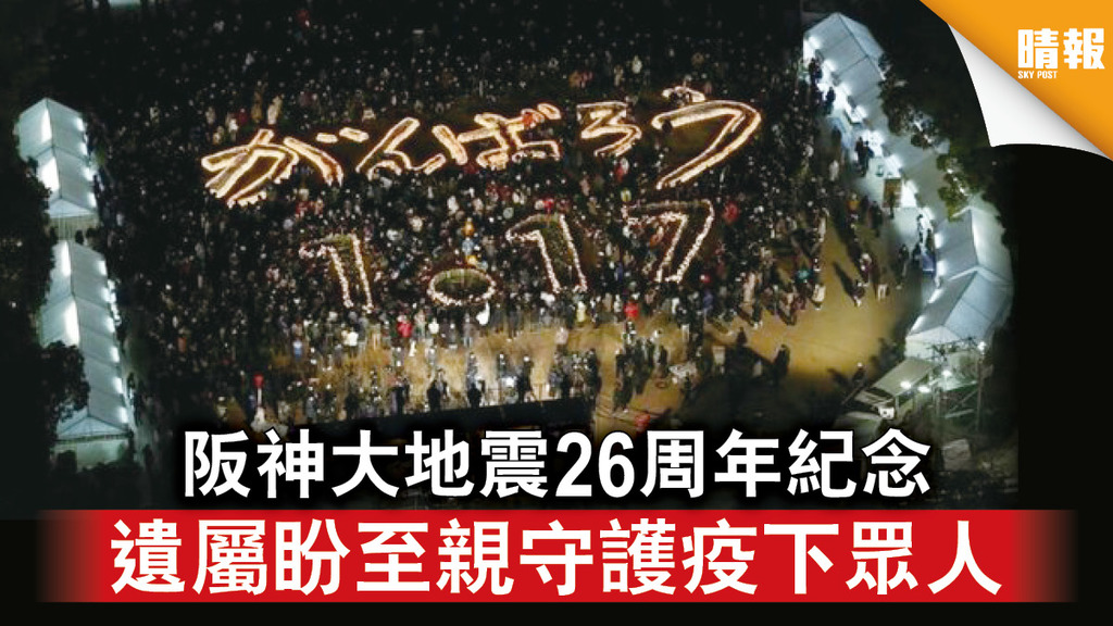 日韓記事|阪神大地震26周年紀念 遺屬盼至親守護疫下眾人