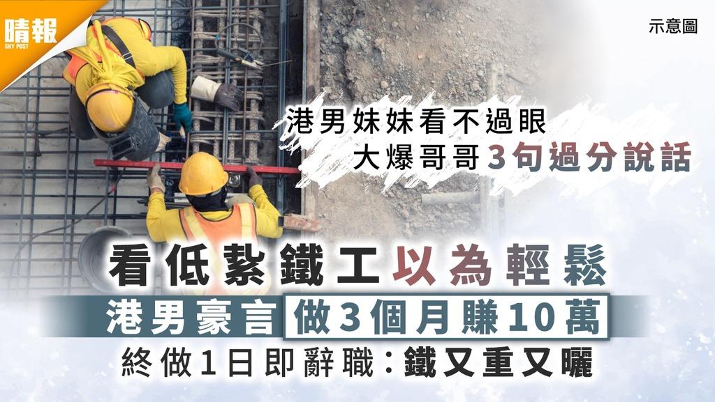 三分鐵熱度 看低紥鐵工以為輕鬆 港男豪言做3個月賺10萬 終做1日即辭職:鐵又重又曬