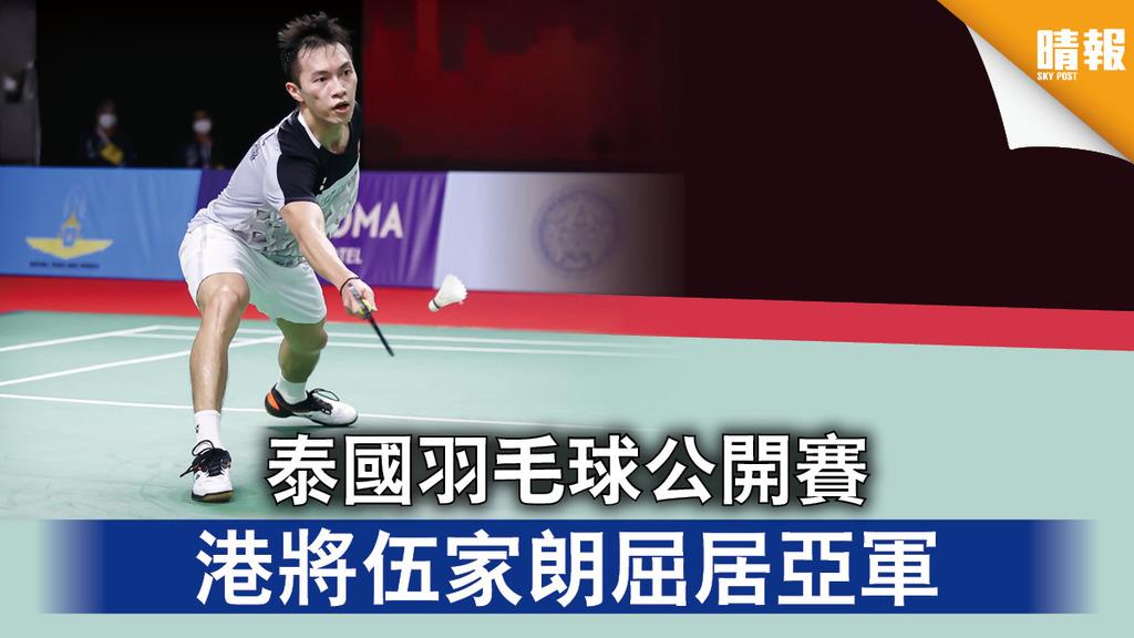 疫下出賽|泰國羽毛球公開賽 港將伍家朗屈居亞軍
