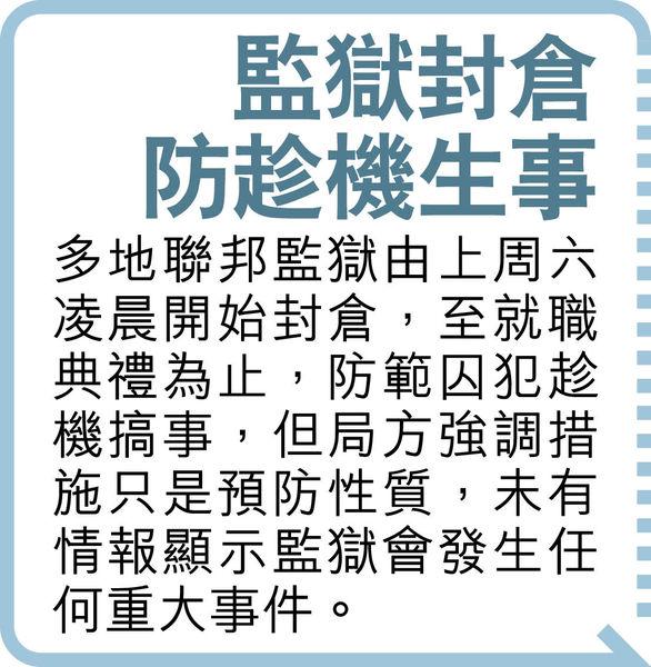 拜登籲國民勿往華府 男子持假證槍彈 闖就職禮會場被捕