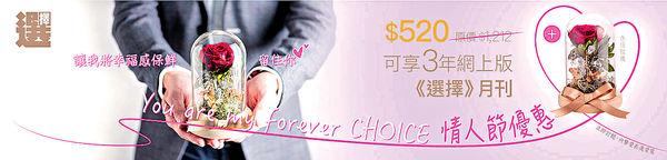 《選擇》月刊推情人節優惠 $520訂3年送永恆玫瑰