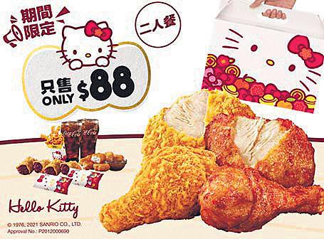 滿城盡嗌黃金雞 麥當勞$88二人餐豐盛抵食