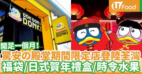 【新年好去處2021】驚安的殿堂Don Don Donki農曆新年pop up!一個月期間限定店登陸荃灣