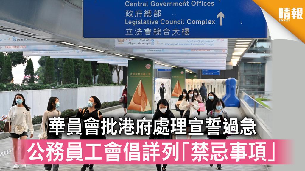 香港國安法|華員會批港府處理宣誓過急 公務員工會倡詳列「禁忌事項」