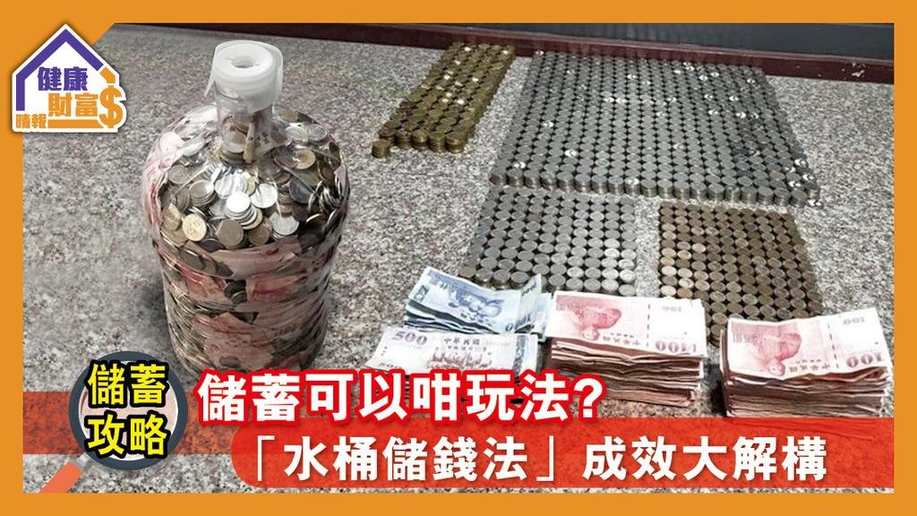 【儲蓄攻略】儲蓄可以咁玩法?「水桶儲錢法」成效大解構