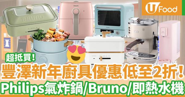 【廚具開倉】豐澤新年廚具優惠低至2折!Philips氣炸鍋/Bruno多功能電熱鍋/即熱水機/咖啡機/蒸焗爐