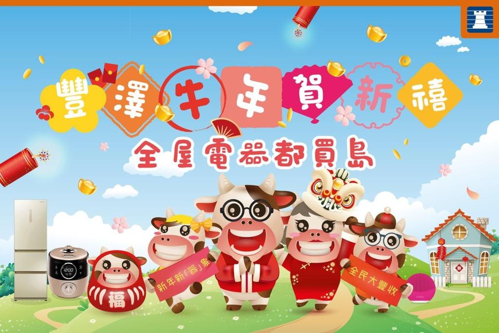 【廚具開倉】豐澤廚具新年優惠低至2折 氣炸鍋/咖啡機/蒸焗爐
