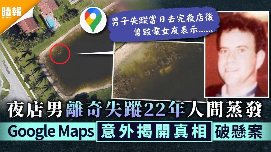 地圖破案|夜店男離奇失蹤22年人間蒸發 Google Maps意外揭開真相破懸案