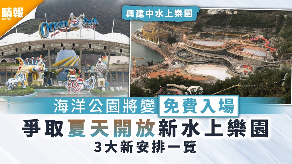 海洋公園免費︳海洋公園將變免費入場 爭取夏天開放新水上樂園【3大新安排一覽】