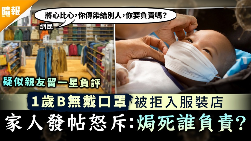 拒戴口罩 | 1歲B無戴口罩被拒入服裝店 家人發帖怒斥︰焗死誰負責?