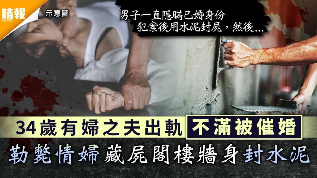 心狠手辣|34歲有婦之夫出軌不滿被催婚 勒斃情婦藏屍閣樓牆身封水泥