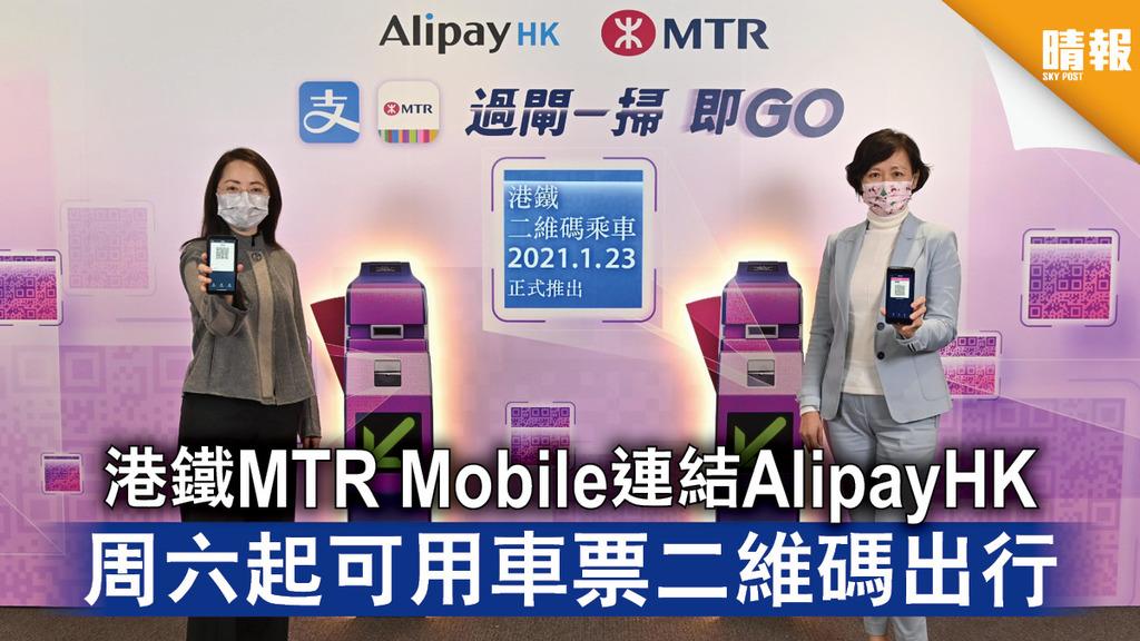 交通消息|港鐵MTR Mobile連結AlipayHK 周六起可用車票二維碼出行(附連結步驟)