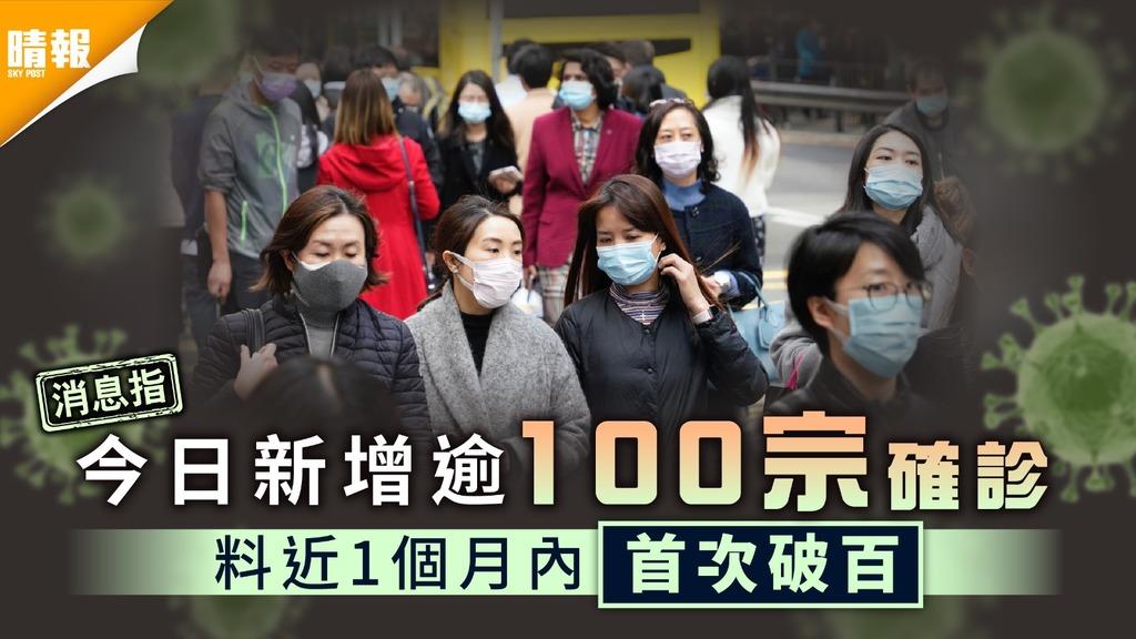 新冠肺炎︳消息指:今日新增逾100宗確診 料近1個月內首次破百