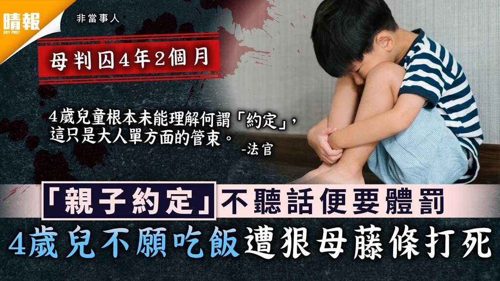 體罰致死 「親子約定」不聽話便要體罰 4歲兒不願吃飯遭狠母藤條打死