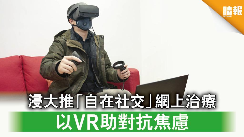 精神健康|浸大推「自在社交」網上治療以VR助對抗焦慮