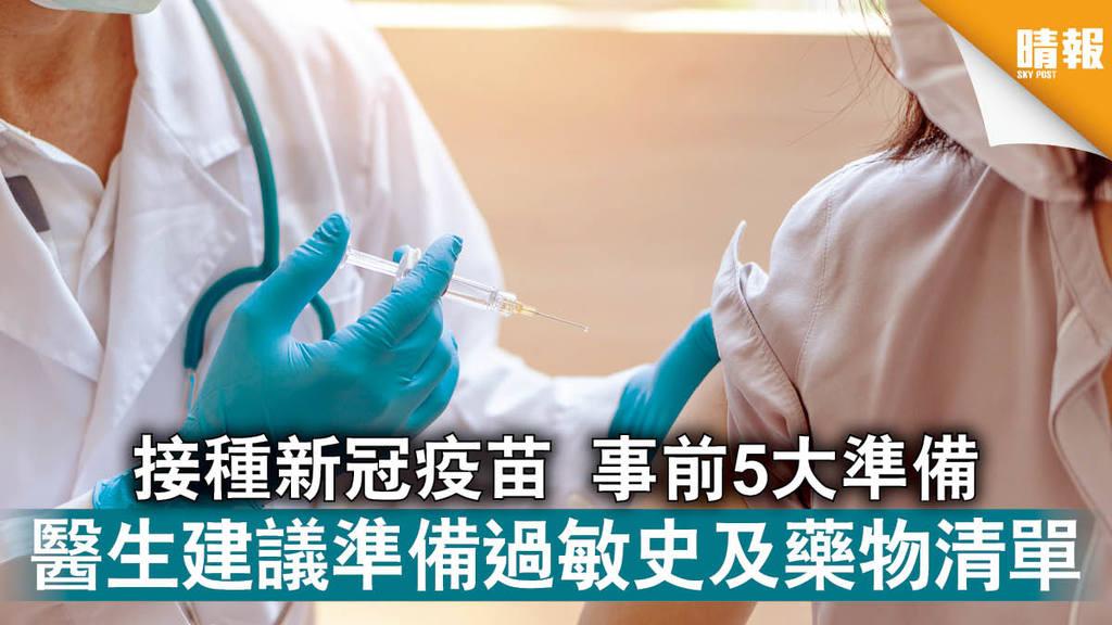 新冠疫苗|接種新冠疫苗 事前5大準備 醫生建議準備過敏史及藥物清單