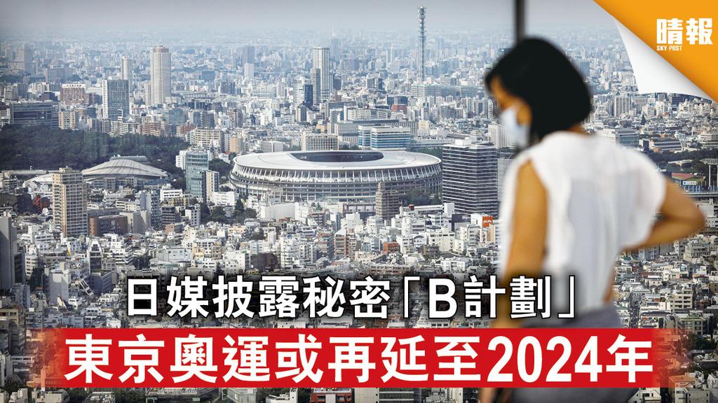 新冠肺炎|日媒披露秘密「B計劃」 東京奧運或再延至2024年