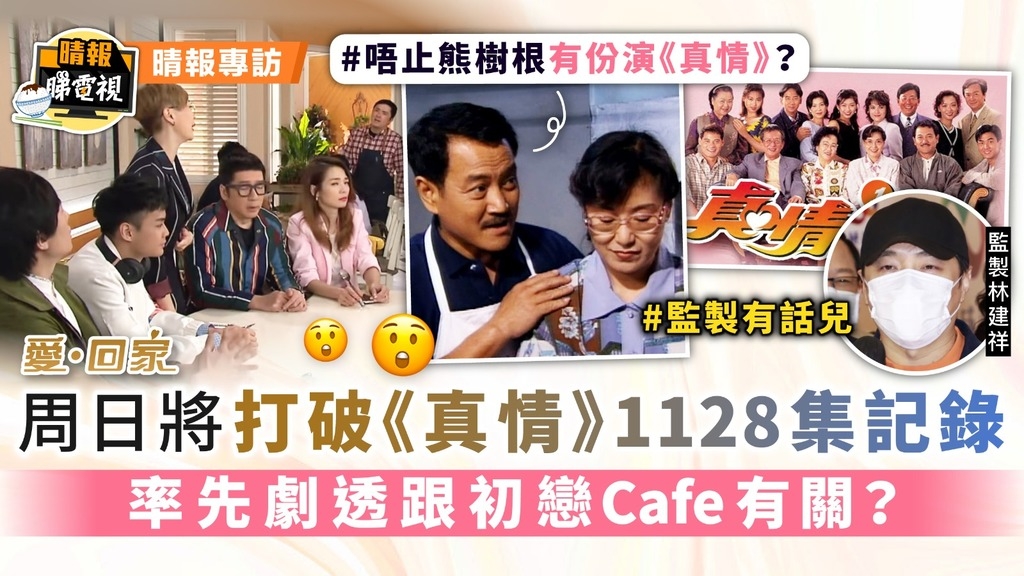 《愛回家》周日將打破《真情》1128集記錄 率先劇透跟初戀Cafe有關?