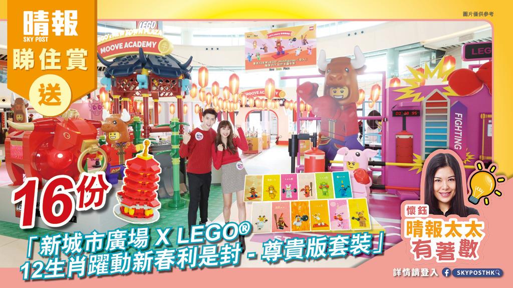 【晴報 睇住賞 – 送16份「新城市廣場 X LEGO® 12生肖躍動新春利是封 - 尊貴版套裝」】