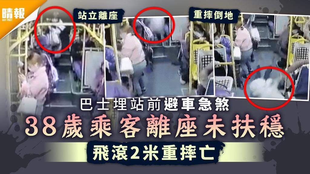 緊握扶手|巴士埋站前避車急煞 38歲乘客離座未扶穩 飛滾2米重摔亡