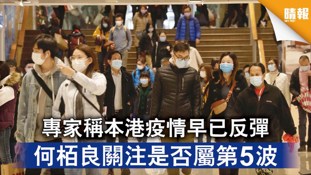 新冠肺炎|專家稱本港疫情早已反彈 何栢良關注是否屬第5波