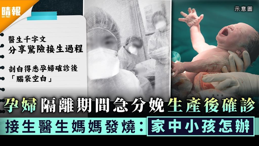 醫護辛酸|孕婦隔離期間急分娩生產後確診 接生醫生媽媽發燒:家中小孩怎辦