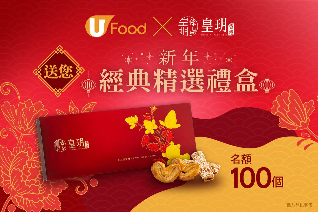 U Food X 皇玥香港 送您100盒新年經典精選禮盒!