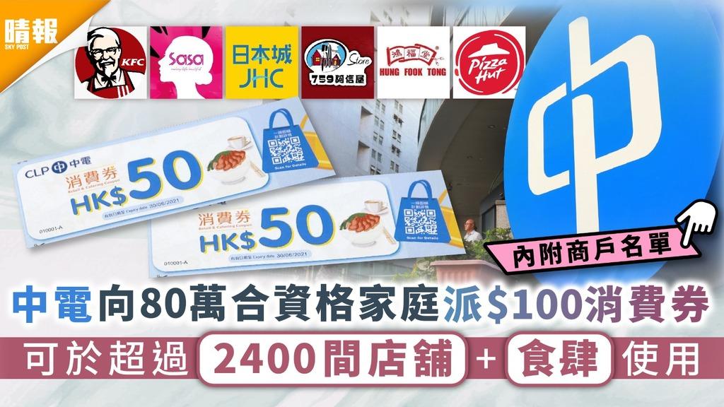 中電消費券 中電向近80萬合資格家庭派$100消費券 可於超過2400間店舖+食肆使用